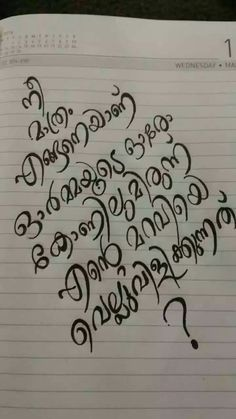 Good Night Messages, Good Night Quotes, Wall Quotes, True Quotes, Deep Quotes, Love Quotes In Malayalam, Intense Quotes, Positive Attitude Quotes, Best Friendship Quotes