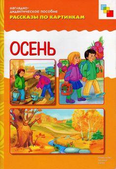 """Рассказы по картинкам: """"Осень"""" – АККП"""