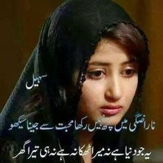 Very sad love shayari in urdu