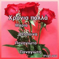 Happy Mother S Day, Happy Mothers, Name Day, Wish, Food To Make, Names, Birthday, Google, Recipes