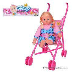 Кукла с коляской (66см)