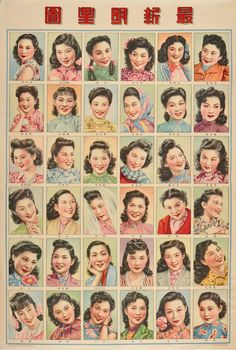 shanghai lifestyle vintage hairstyles fashion poster diagram - I had a reprint of this poster I purchased in while in Hong Kong, SR Shanghai Girls, Old Shanghai, Pelo Vintage, Vintage Ads, Vintage Makeup, Old Posters, Vintage Posters, Hong Kong, Retro Updo