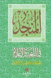 المنجد في اللغة والأعلام دار المشرق Dar El Machreq Pdf Books Pdf Books Download Books