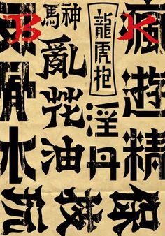 Chinese medicine Skateboard - Art and design inspiration from around the world - CreativeRoots Food Graphic Design, Type Design, Skateboard Companies, Plakat Design, Japanese Typography, Skateboard Design, Bold Fonts, Chinese Characters, Chinese Medicine