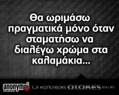 Image uploaded by Find images and videos about funny, quotes and greek quotes on We Heart It - the app to get lost in what you love. Funy Quotes, Funny Greek Quotes, Funny Picture Quotes, Funny Photos, Funny Images, Quotes Quotes, Stupid Funny Memes, Funny Shit, Funny Stuff