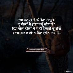 Dosti Shayari, दोस्ती शायरी हिंदी में, dosti shayari in hindi, dosti ki shayari, dosti quotes in hindi, dost ke liye shayari, beautiful dosti shayari, dost ki shayari, dosti par shayari, doston ke liye shayari, doston ki shayari, matlabi dost shayari, hindi shayari dosti ke liye Dosti Quotes In Hindi, Dosti Shayari In Hindi, Beautiful