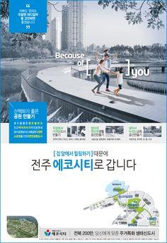 Real Estate Advertising, Real Estate Ads, Creative Advertising, Advertising Design, Real Estate Marketing, Asian Design, Ad Design, Layout Design, Graphic Design