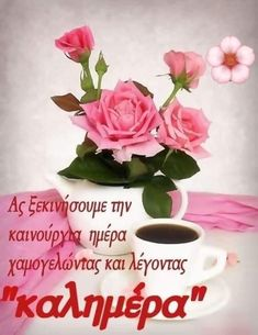 Good Morning Greetings, Flowers, Spiritual, Pictures, Quotes, Royal Icing Flowers, Flower, Florals, Floral