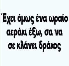 Funny Phrases, Funny Jokes, Lol, Instagram Posts, Quotes, Boxing, Greek, Fans, Quotations
