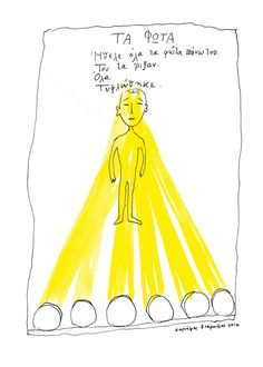 Τα φώτα