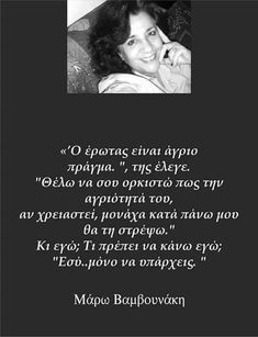 Poem Quotes, Poems, True Feelings, Greek Quotes, Literature, Inspirational Quotes, Thoughts, Love, Sayings