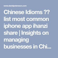 Chinese Idioms 成语 list most common iphone app ihanzi share | Insights on managing businesses in China 在中国管理企业见解