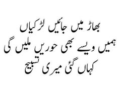 Urdu Quotes With Images, Love Quotes In Urdu, Famous Love Quotes, Best Urdu Poetry Images, Cute Jokes, Very Funny Jokes, Stupid Funny Memes, Funny Facts, Hilarious