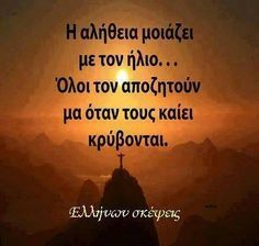 Σταθερό εισόδημα οι αρετές!!!!!!!!! Life Philosophy, Greek Words, Life Words, Greek Quotes, Picture Quotes, I Laughed, Real Life, Motivational Quotes, Wisdom