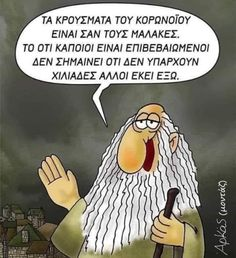 Funny Greek Quotes, Funny Quotes, Funny Memes, Free Therapy, Funny Pins, Just In Case, Picture Video, Cute Animals, Inspirational Quotes