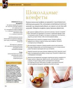 изысканная выпечка 71.2014 top journals com