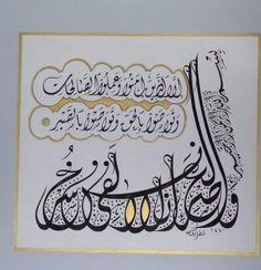 Arabic Calligraphy, Image, Art, Arabic Calligraphy Art, Kunst, Art Education, Artworks
