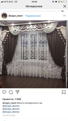 Swag Curtains, Curtains And Draperies, Luxury Curtains, Tulle Curtains, Elegant Curtains, Home Curtains, Beautiful Curtains, Window Drapes, Modern Curtains