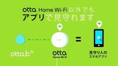 子ども見守りホームWiFiルーター「otta」で、あなたの住む街を安心・安全に! | クラウドファンディング - Makuake(マクアケ)