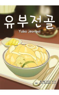 Food Wallpaper, Kawaii Wallpaper, K Food, Food Menu, Food Graphic Design, Food Design, Korean Dishes, Korean Food, Recipe Drawing