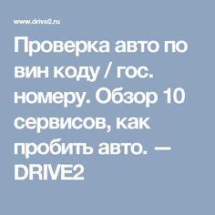 Проверка авто по вин коду / гос. номеру. Обзор 10 сервисов, как пробить авто. — DRIVE2
