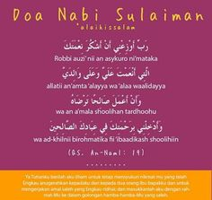 Good pray from Nabi Sulaiman a. Pray Quotes, Words Quotes, Best Quotes, Qoutes, Reminder Quotes, Self Reminder, Islamic Inspirational Quotes, Islamic Quotes, Islamic Dua