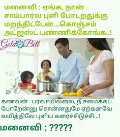 Comedy Quotes, Funny Comedy, Comedy Movies, Qoutes, Funny Quotes, Tamil Jokes, Comedy Pictures, Love Only, Couple Quotes