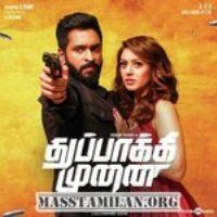 Thuppakki Munai Mp3 Song Download Mp3 Song Songs