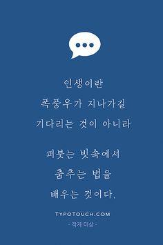 타이포터치 - 당신이 만드는 명언, 아포리즘 | 명언 명대사 노래가사 Wise Quotes, Famous Quotes, Inspirational Quotes, Cool Words, Wise Words, Korean Text, Calligraphy Text, Korean Quotes, Christmas Poems