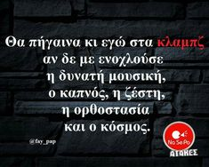 Funny Shit, Funny Stuff, Greek Quotes, Laugh Out Loud, Cool Words, I Laughed, Favorite Quotes, Funny Quotes, Jokes