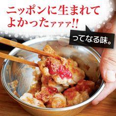 【偏愛! ガチ推しレシピ】鶏の梅おかかがらめ Meat Recipes, Asian Recipes, Chicken Recipes, Snack Recipes, Cooking Recipes, Healthy Recipes, Ethnic Recipes, Okazu Recipe, Japanese Dishes