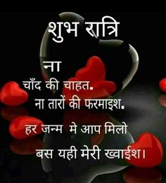 New Good Night Love Images For Girlfriend , Boyfriend Romantic Images Romantic Good Night Image, Lovely Good Night, Good Night Flowers, Good Morning Love, Romantic Images, Good Night Hindi Quotes, Good Morning Friends Quotes, Good Night Friends, Night Quotes