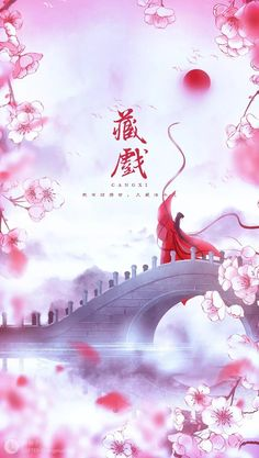Fantasy Landscape, Fantasy Art, Flowering Cherry Tree, Chinese Wallpaper, Cherry Blossom Japan, Chinese Drawings, Blue Anime, Japon Illustration, Cottage Art