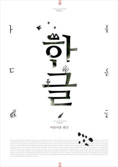 Reference for 'Unni' tattoo - painted look. Typo Design, Buch Design, Graphic Design Posters, Web Design, Editorial Design Layouts, Korea Design, Typo Poster, Korean Alphabet, Photo Images