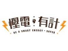 Power Smart Contest 2012 | WHO DID IT