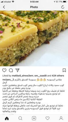 Cooking Cake, Easy Cooking, Cooking Recipes, Arabic Dessert, Arabic Food, Different Recipes, Other Recipes, Cakes Plus, Cookout Food