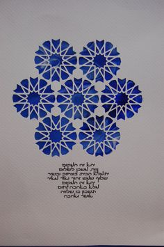 HOME BLESSING / Birkat Ha'Bayit -  Papercut, original design, Hebrew text, with hand-painted background. $60.00, via Etsy.