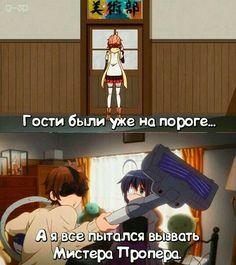 Аниме мемы - это когда нихрена не смешно, но ты всё равно читаешь, по… #разное # Разное # amreading # books # wattpad Manga Anime, Anime Art, Anime Mems, Funny Memes, Jokes, Nalu, South Park, Sarcasm, Family Guy