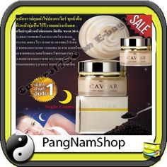 Mistine Caviar - Night Repair Treatment Cream - Anti Wrinkle 30 G. Made in Thailand by MISTINE. $18.59. Mistine Caviar Night Repair Treatment Cream is an exotic Night Cream created from genuine caviar extract from the Caspian Sea which contains plenty of proteins, vitamins and necessary lipids to repair and replenish your skin. Glacial protein found in the Antarctic Sea provides a healthy infusion of collagen which keeps your skin supple and flexible. Rare stone extracts...