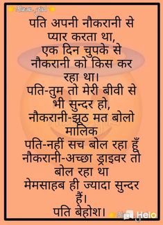 Latest Funny Jokes, Funny Jokes In Hindi, Funny Quotes, Funny Pictures, Funny Phrases, Fanny Pics, Jokes In Hindi, Latest Jokes, Funny Qoutes