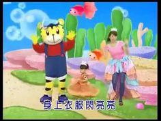 《巧連智》寶寶版.唱遊:小金魚真漂亮 - YouTube