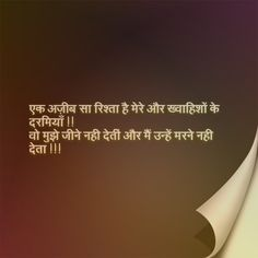 1000 images about real thoughts sed on pinterest for Koi 5 vigyapan in hindi