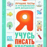 Лучшие тесты и упражнения для дошколят 3-6лет. Я учусь писать красиво — Яндекс.Диск