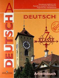 Академический школьный учебник по немецкому