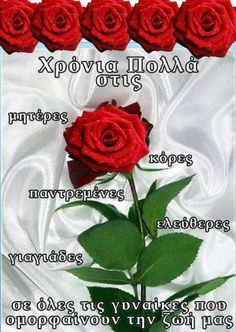 Name Day, Happy Mother S Day, Greek Quotes, Macarons, Rose, Birthday, Flowers, Plants, Cards