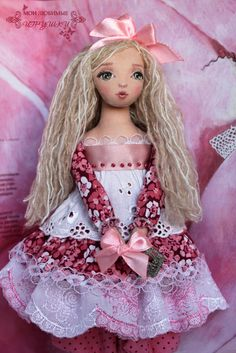 Мои любимые игрушки. Авторские текстильные куклы Анны Балябиной: Царевна Несмеяна