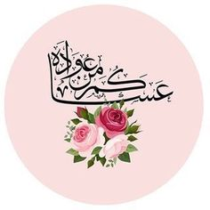Cool Free Printable Eid Al-Fitr Decorations - b673a3c2fe8da0e9dee15c4cf14c240c  Pictures_51648 .jpg