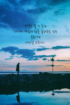 클리앙 > 사진게시판 2 페이지 Good Vibes Quotes, Wise Quotes, Famous Quotes, Inspirational Quotes, Korea Wallpaper, Nature Wallpaper, Wallpaper Quotes, Korea Quotes, Korean Words Learning