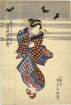 The actor, Iwai Hanshiro, playing an onagata, is shown against an evening sky with three bats, signs of good luck, circling above. The actor gathers the vibrant kimono, plaid both inside & outside, in lush folds & turns to show off his lovely hair & large hairpins. #TuesdayTreat #Onagata