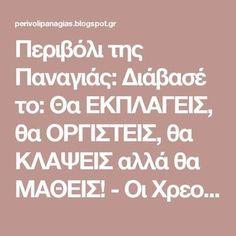 Περιβόλι της Παναγιάς: Διάβασέ το: Θα ΕΚΠΛΑΓΕΙΣ, θα ΟΡΓΙΣΤΕΙΣ, θα ΚΛΑΨΕΙΣ αλλά θα ΜΑΘΕΙΣ! - Οι Χρεοκοπίες της Ελλάδας Blog, Truths